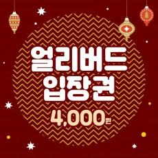 19회 코스피크 얼리버드 입장권 (토)